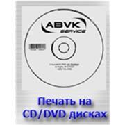 Печать на CD/DVD дисках фото