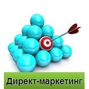 Директ-маркетинг, Social CRM фото