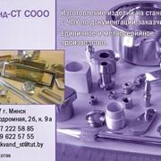 Изделия из металла и пластиков, выполненных механической обработкой на станках с ЧПУ фото