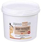 Маска альгинатная Лифтинг + Разглаживание для лица, шеи, декольте с гиалуроновой кислотой и бетаином 40+, линия Professional Face Care фото