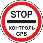 """Система GPS мониторинга, контроля транспорта, топлива, груза с НДС """"под ключ"""" фото"""
