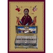 Икона''Пояс Пресвятой Богородицы'',исцеляющая от бесплодия,освящена на Святой Горе Афон. фото