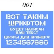 ТРАФАРЕТ С ВАШИМ ТЕКСТОМ фото