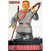 Прием металлолома в г.Астана фото