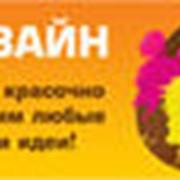 Дизайн полиграфической продукции (буклетов, листовок, календарей и пр.) фото