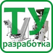Технологическиие линии, промышленное оборудование - Разработка технических условий ТУ фото