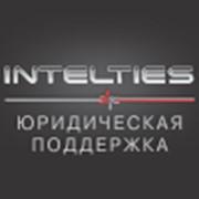 """Юридическая компания ТОО """"IntelTies"""" (""""ИнтелТайс"""") фото"""