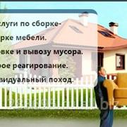 Услги грузчиков вТюмени фото