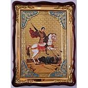 Икона большая Храмовая с багетом Георгий Победоносец, убивающий змея, в фигурном киоте, 82х114 фото
