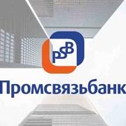 ПАО Промсвязьбанк — весь спектр банковских услуг фото