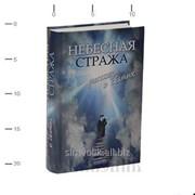Книга Небесная стража: Рассказы о святых Зоберн Владимир фото