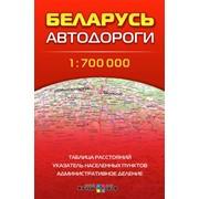 Карта Беларусь. Автодороги. 1:700 000 фото