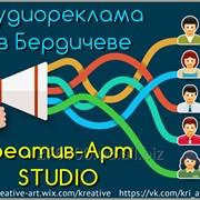 Изготовление аудио рекламы фото