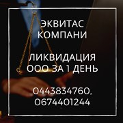 Экспресс-ликвидация ООО Киев. Ликвидируем предприт фото