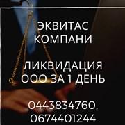 Услуги по экспресс-ликвидации ООО Харьков фото