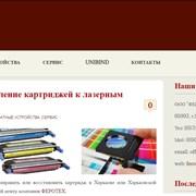 Заправка картриджей в Харькове фото