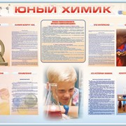 "Стенд-уголок ""Юный химик"" фото"
