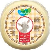 Cыр из козьего молока 45%, 120-130г фото