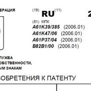 Оформление заявки на получение патента на изобретение фото