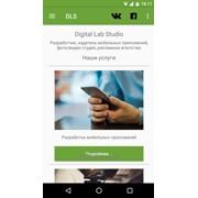 Разработка мобильного приложения, создание мобильного приложения недорого фото