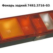 Фонарь задний 7492.3716-03, левый, со светоотражающим устройством и жгутом (вилка СЦ 7). Габаритный (контурный) огонь отсутствует фото