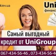 Кредит під заставу будинку в Києві. фото