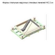Формы стальные наружных стеновых панелей НС 2 сн фото