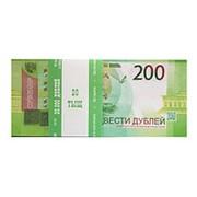 Деньги для выкупа невесты 200 руб фото