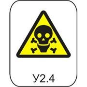 Знак - Осторожно! Отравляющие вещества фото