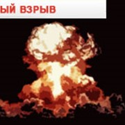Ликвидация радиационных аварий фото