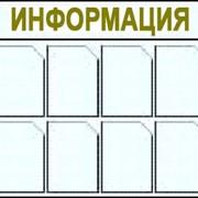 Стенд информационный 8 карманов А4 фото