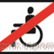 Дорожные знаки Таблички к дорожным знакам Кроме инвалидов 7.18 фото