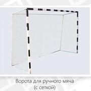 Ворота для ручного мяча / мини футбола (с сеткой) фото