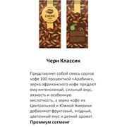 Молотый кофе, Чери Классик, 100 г фото