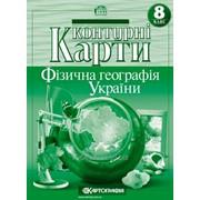 Контурные карты 8 класс Фізична географія України 1069 фото
