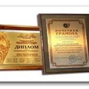 Дипломы наградные фото