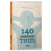Дитяча книга 140 децибелів тиші фото