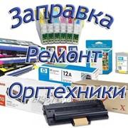 Ремонт КМА, Принтеров, МФУ - лазерные, струйные. Заправка картриджей. фото