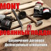 Ремонт деревянных поддонов фото