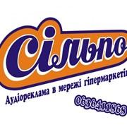АУДИОРЕКЛАМА в Васильковском супермаркете «Сильпо» фото