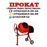 Аренда и прокат бетономешалки в Борисове, Жодино