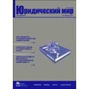 Производственно-практический журнал фото