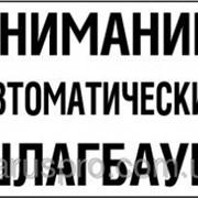 """Знак Указатель """"Внимание! Автоматический шлагбаум фото"""