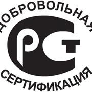 Добровольная сертификация фото