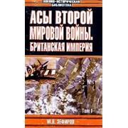 Литература военно-историческая фото