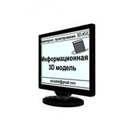 Информационная 3D модель фото