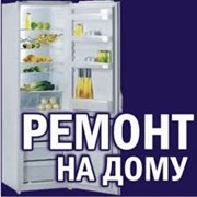 Ремонт холодильника. морозильника за 2 часа. фото