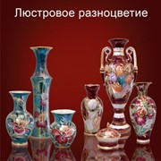 """Фарфор """" Люстровое разноцветие"""" фото"""
