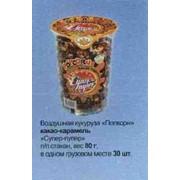 Кукуруза воздушная Супер-Пупер (Какао-Карамель) 1/80г фото
