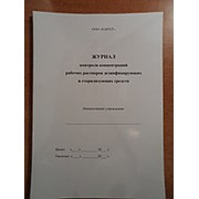 Журнал контроля концентраций рабочих растворов дезинфицирующих и стерилизующих средств фото